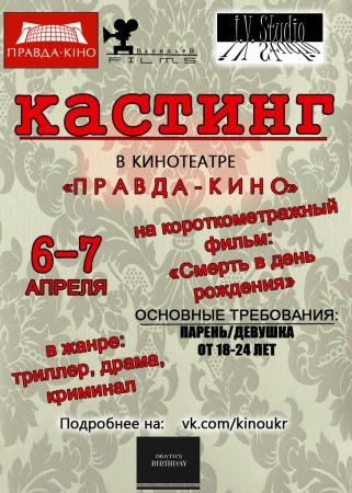 Кастинг в кинотеатре Правда-Кино