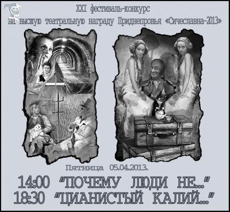 ХХІ фестиваль-конкурс на высшую театральную награду Приднепровья Сичеславна-2013