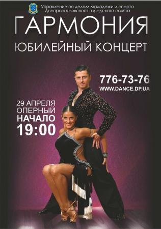 Праздничный концерт в ТСК Гармония