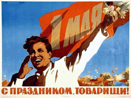 Красный день календаря: в Украине отмечается 1 мая