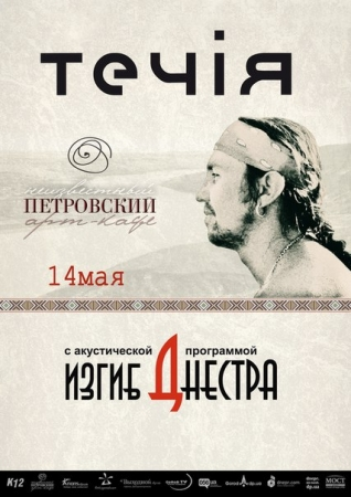 Течія в арт-кафе Неизвестный Петровский
