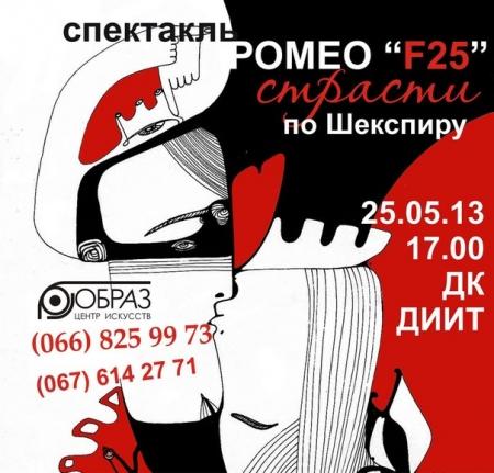 Премьера спектакля Ромео F25 (Страсти по Шекспиру)