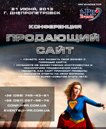 Конференция «Продающий сайт».