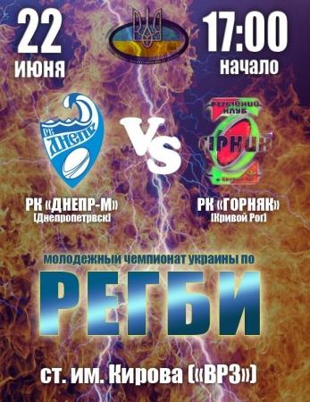 Матч сборной Днепропетровска по регби