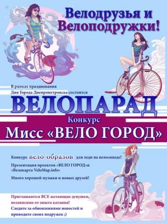 Вело-мероприятия на День Города