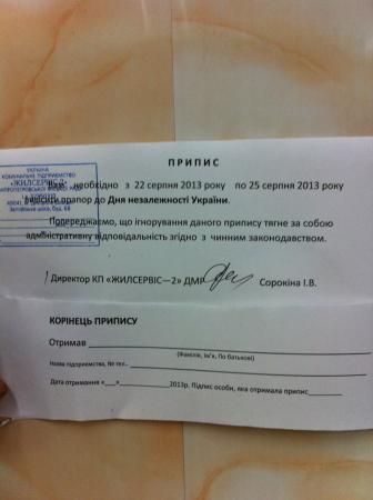 Не-патриотизм в Днепропетровске финансово наказуем