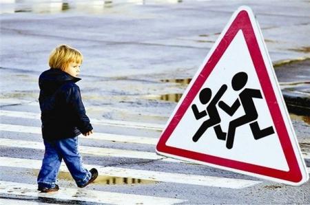 Внимание! Дети на дороге.