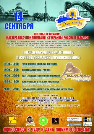 І Международный фестиваль песочной анимации «Прикосновение»