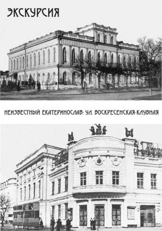 Экскурсия «Неизвестный Екатеринослав: ул. Воскресенская – Клубная»