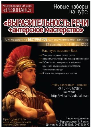 Бесплатная презентация курса актерского мастерства