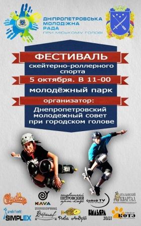 Фестиваль скейтерно-роллерного спорта