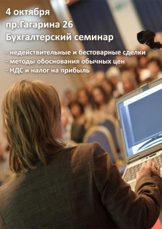 Налог на прибыль и НДС: нововведения 2013 года и первый опыт их практического применения
