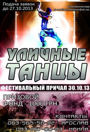 Уличные танцы в Днепропетровске!