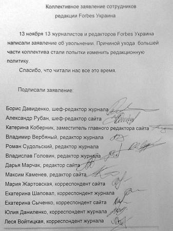 Журналисты уволились в знак протеста