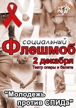 Флешмоб Молодежь против СПИДа