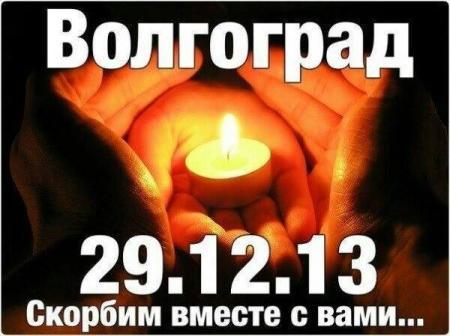 За двое суток в Волгограде погибло более 30 человек