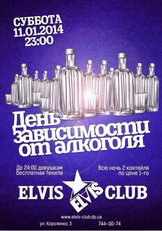День зависимости от алкоголя в «Elvis club»