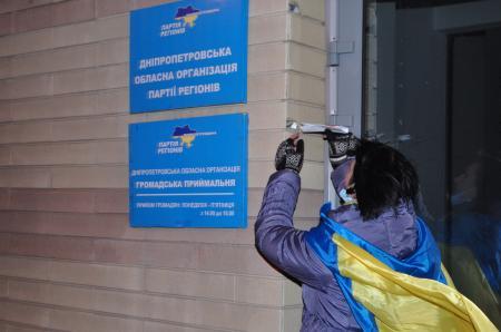 В днепропетровский офис ПР пытались пробиться евромайдановцы (Фото, Видео)