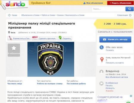 Милиция ищет сотрудников на сайте, где продается все