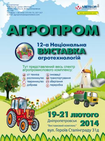 12-я Национальная выставка агротехнологий «АГРОПРОМ-2014»