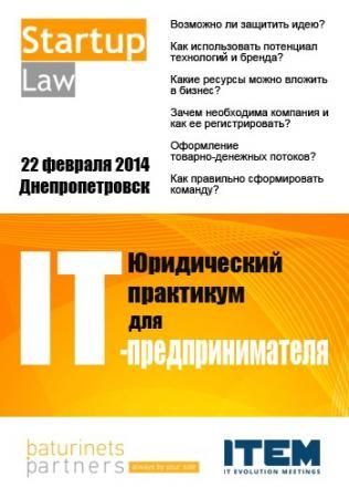 Юридический практикум для IT-предпринимателя