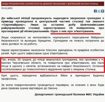 В милиции признались, что солгали об изнасиловании на Майдане (Документ)