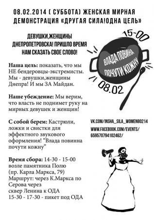 Днепропетровские женщины пойдут разговаривать с властью