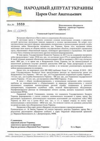Царев просит для внутренних войск почти миллиард гривен (Документ)