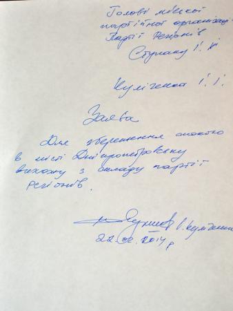 Историческая сессия горсовета (Фото)