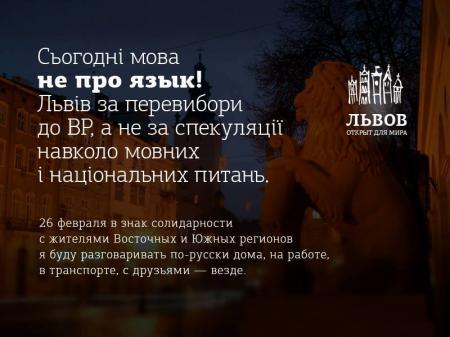 Сегодня Львов будет говорить на русском