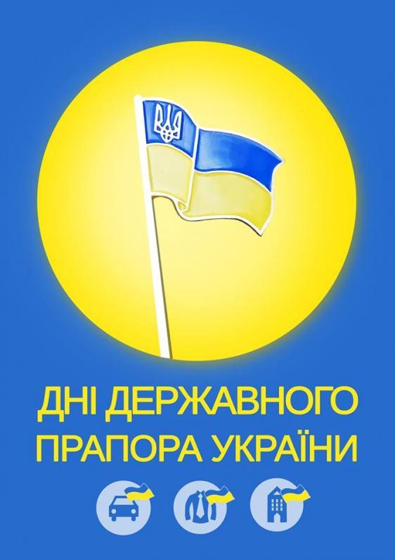 Акция День национального флага