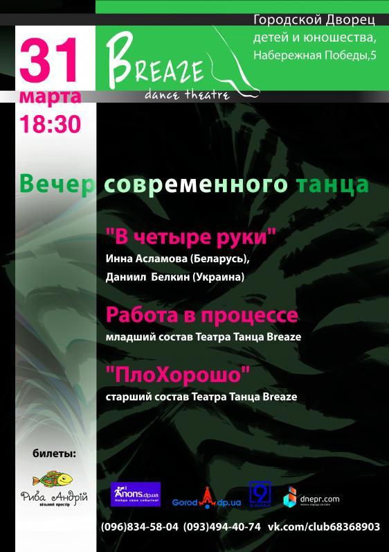 Вечер современного танца в Днепропетровске