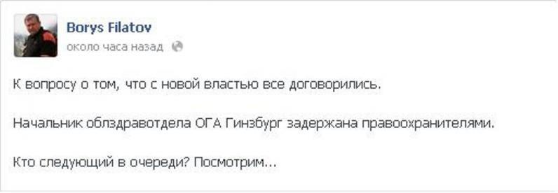 Задержана начальник Днепропетровского облздрава