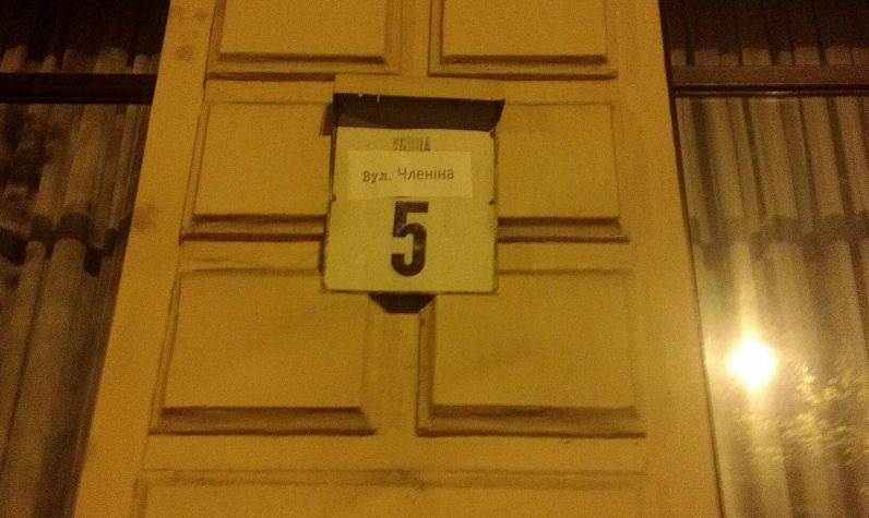 В Днепропетровске переименовали улицу (Фотофакт)