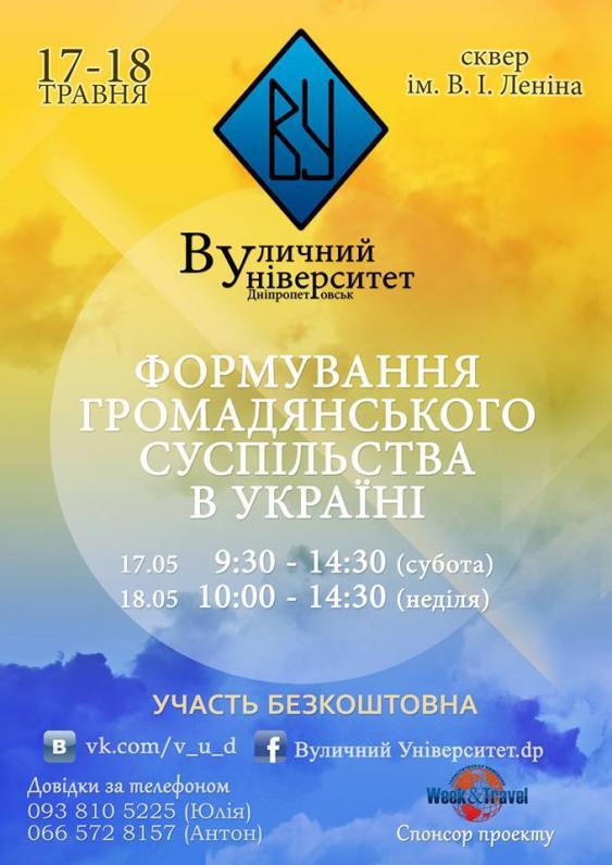 Вуличний університет в Дніпропетровську