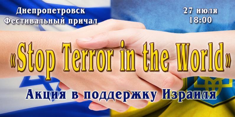 Днепропетровск поддержит Израиль в борьбе с терроризмом