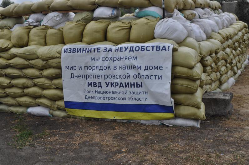 Вокруг Днепропетровска укрепляется кольцо обороны (Фото)