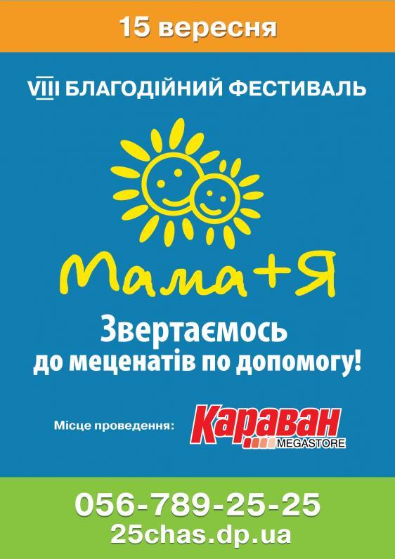 ТРЦ «Караван» поддержит самый масштабный благотворительный проект в Днепропетровской области «Мама + Я»