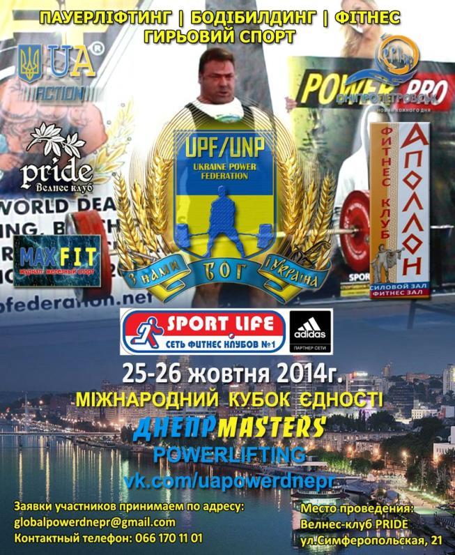 Международный турнир Кубок Єдності 2014