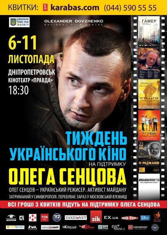 Тиждень українського кіно на підтримку Олега Сенцова