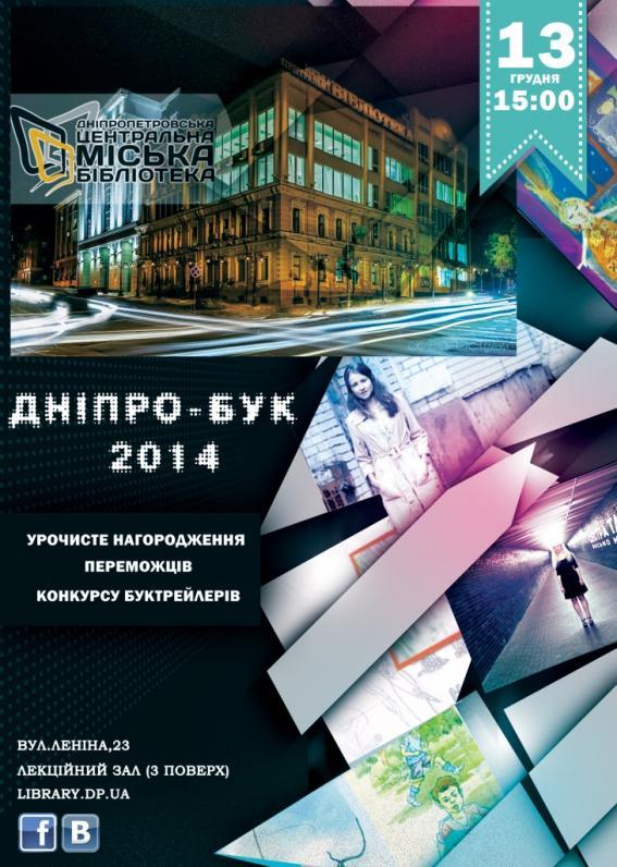 «Дніпро-бук - 2014»