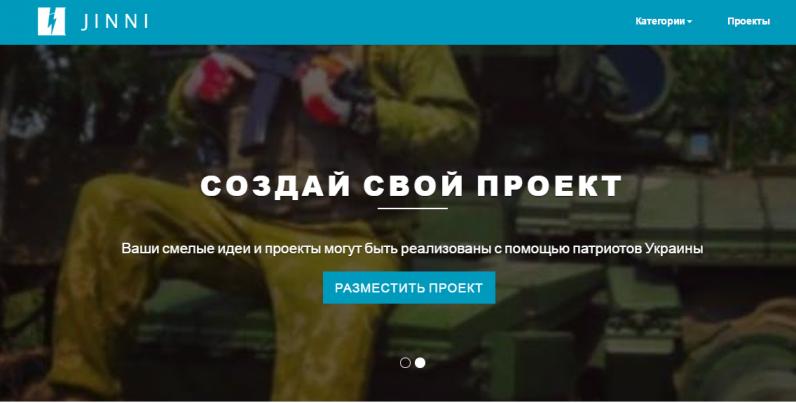 Днепропетровские активисты запустили новый сайт для организации помощи волонтерам в сборе средств