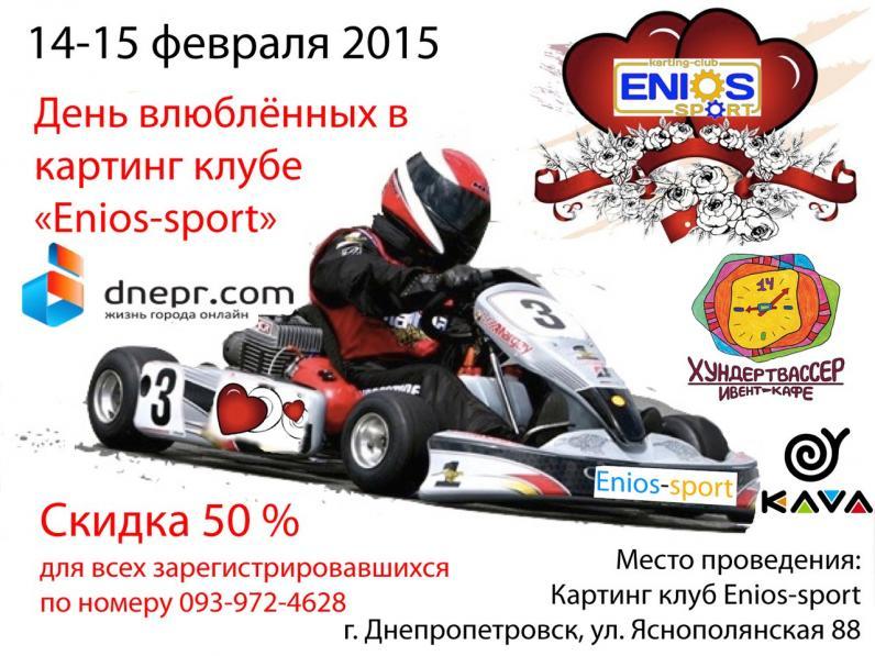 День влюбленных в картинг клубе Enios-sport