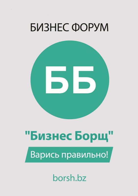 Форум Бизнес Борщ