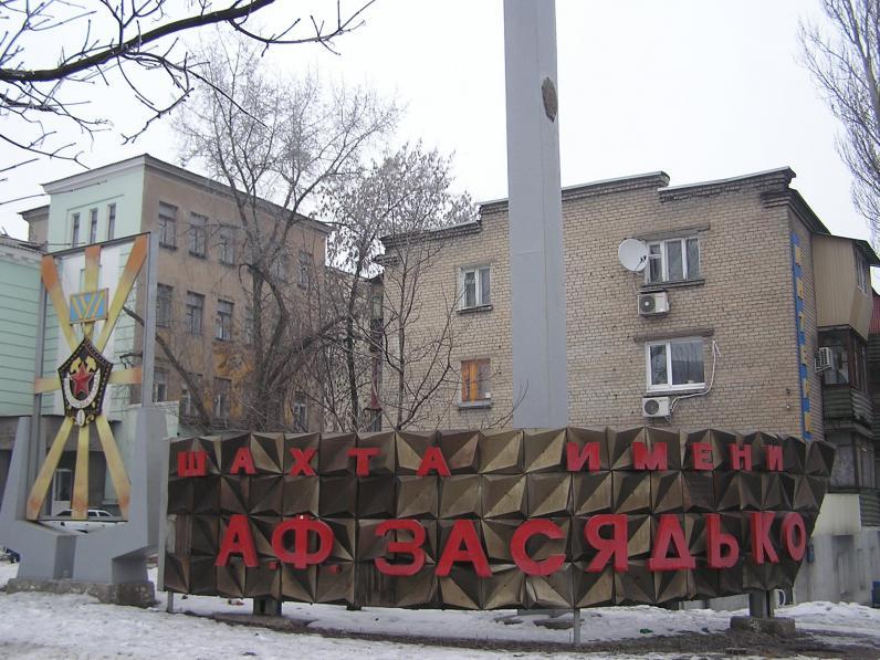 В результате взрыва на шахте Засядько погибли 32 горняка - Гройсман