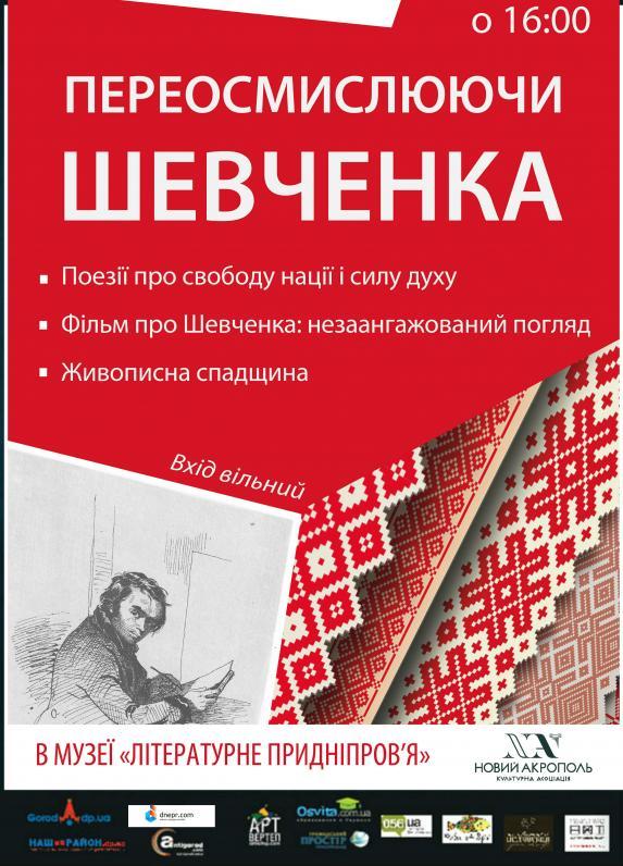 Літературно-музичний вечір «Переосмислюючи Шевченка»