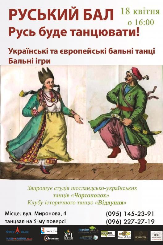 Майстер-класи з бальних українських та європейських танців, а також бальні ігри