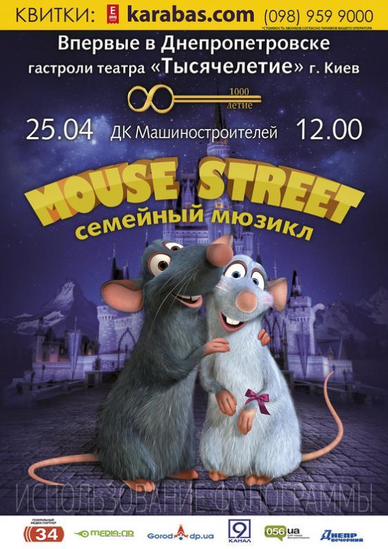 Семейный мюзикл для детей : MOUSE STREET