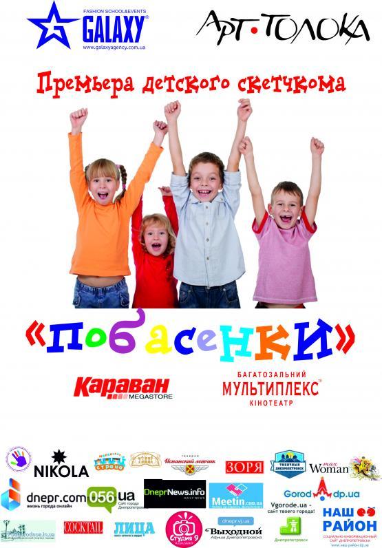 Премьера 1 сезона детского скетчкома ПОБАСЕНКИ#1