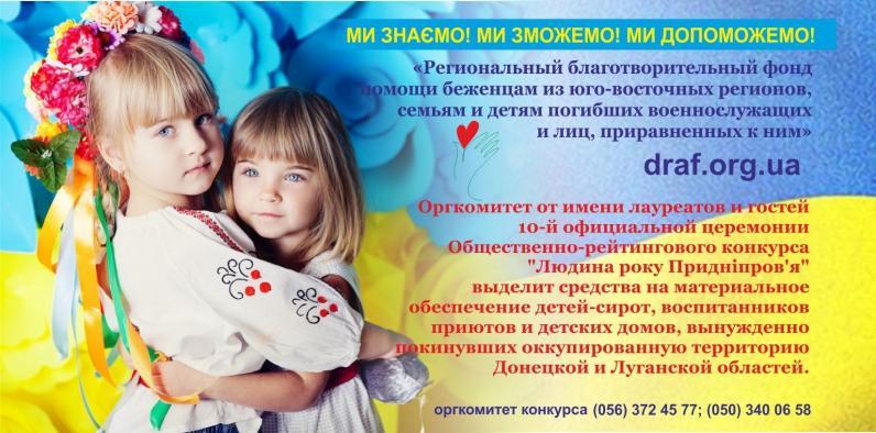 «Людина року Придніпров'я»